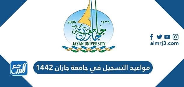 مواعيد التسجيل في جامعة جازان 1442