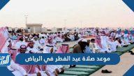 موعد صلاة عيد الفطر في الرياض ومختلف المدن السعودية 2021