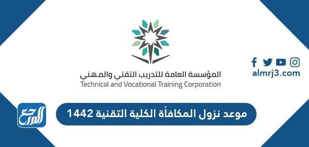 موعد نزول المكافأة الكلية التقنية 1442