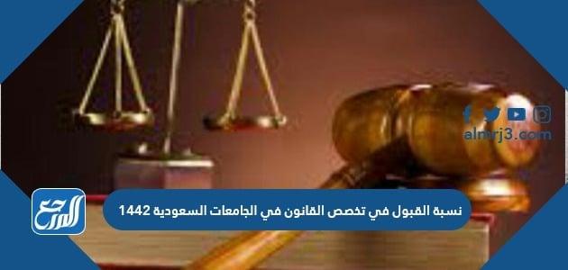 نسبة القبول في تخصص القانون في الجامعات السعودية 1442