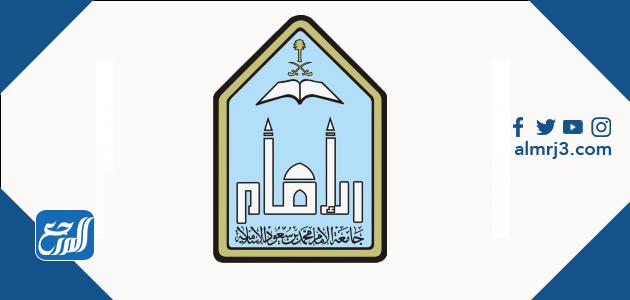 نسب القبول في جامعة الإمام محمد بن سعود 1442