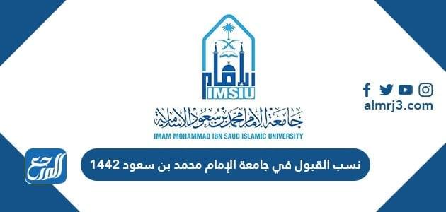 نسب القبول في جامعة الامام محمد بن سعود 1442