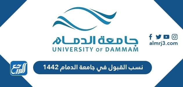 نسب القبول في جامعة الدمام 1442