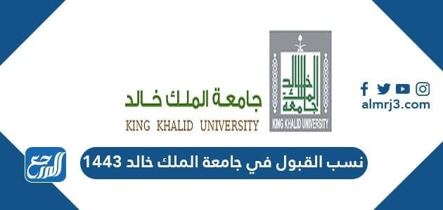 نسب القبول في جامعة الملك خالد 1443