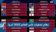 نظام تصفيات كأس العالم 2022 آسيا