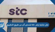 نقل ملكية رقم stc لشخص آخر عن طريق التطبيق