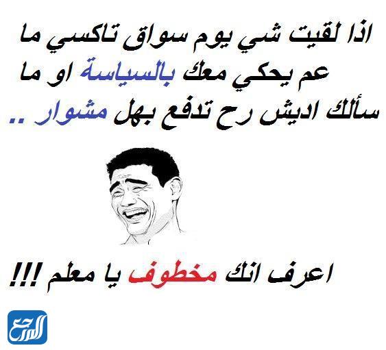 نكت بايخة سورية مكتوبة تضحك