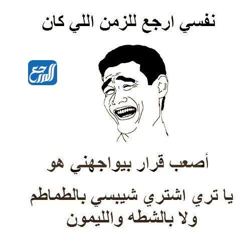 نكَت تحشِيش يمني مضحكة جدا