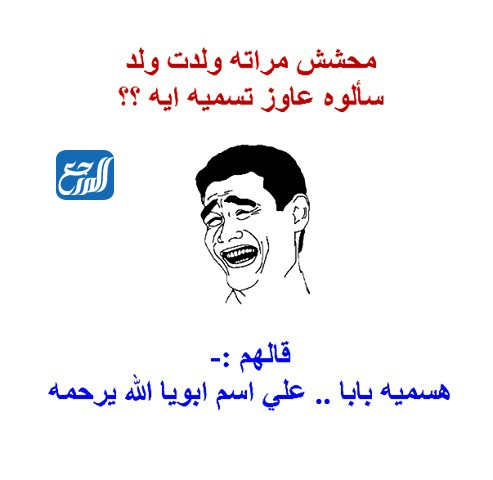 نكت تضحك مصرية