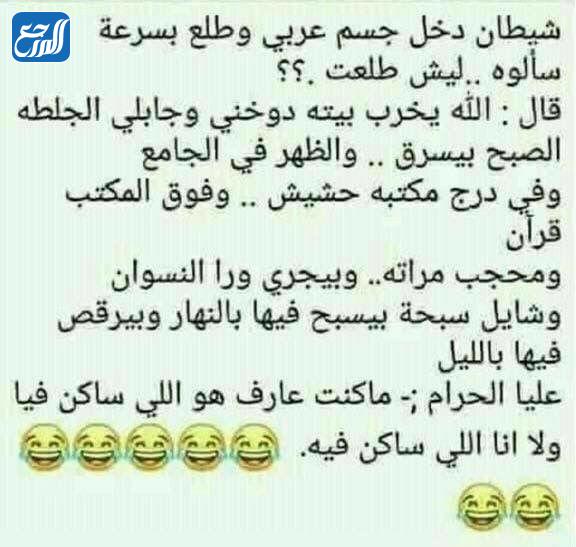 نكت محششين قصيرة سورية مضحكة