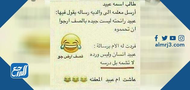 نكت مصرية محششين تموت من الضحك