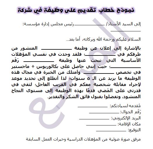 نموذج خطاب تقديم على وظيفة جاهز بالانجليزي والعربي doc