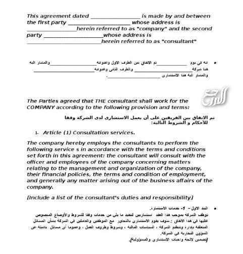 نموذج عقد عقل لغير السعوديين عربي انجليزي 2021