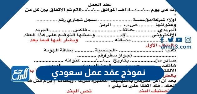 نموذج عقد عمل سعودي