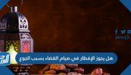 هل يجوز الإفطار في صيام القضاء بسبب الجوع