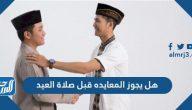 هل يجوز التهنئة بالعيد قبل صلاة العيد