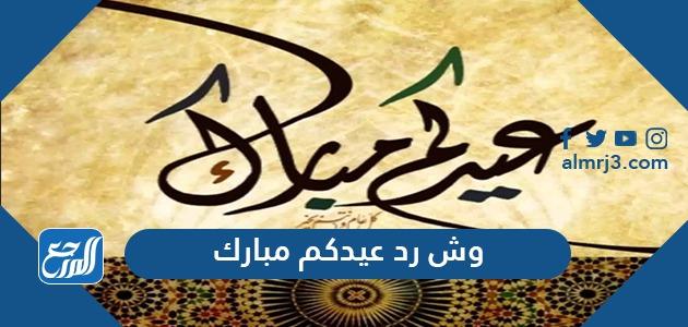 وش رد عيدكم مبارك