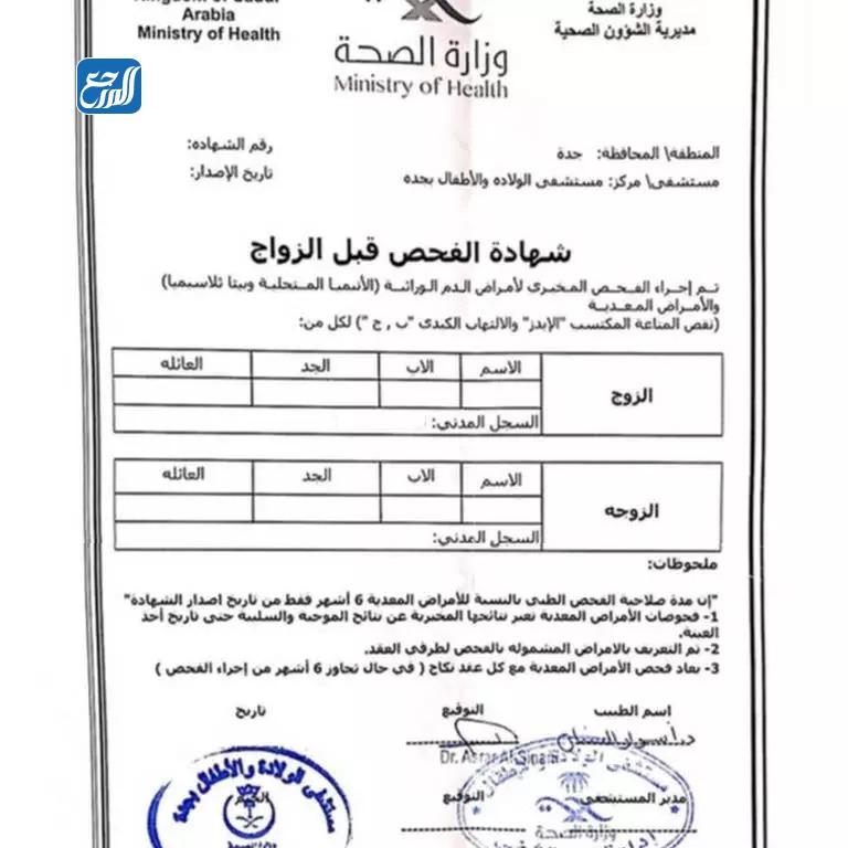 صلاحية شهادة الزواج الصحي