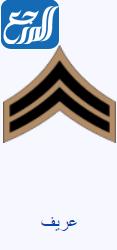 الرتب العسكرية السعودية بالترتيب