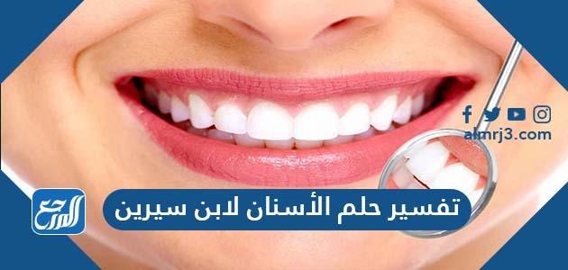 تفسير حلم الأسنان لابن سيرين