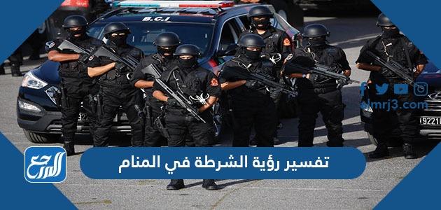 تفسير رؤية الشرطة في المنام