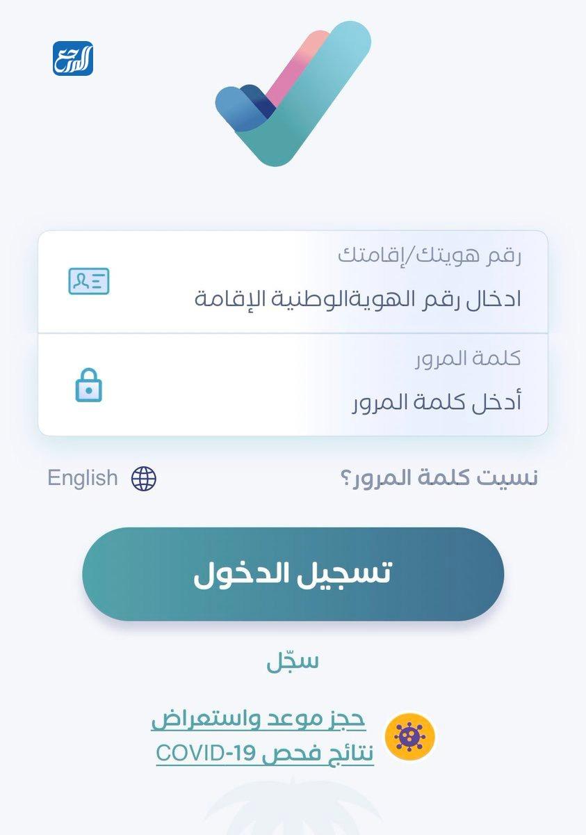 خطوات إنشاء حساب في تطبيق صحتي وزارة الصحة