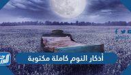 أذكار النوم كاملة مكتوبة صحيحة حصن المسلم