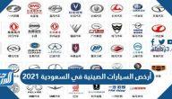 أرخص السيارات الصينية في السعودية 2021