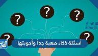 أسئلة ذكاء صعبة جداً وأجوبتها اختبر ذكاءك الحقيقي