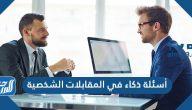 أسئلة ذكاء في المقابلات الشخصية وأجوبتها النموذجية