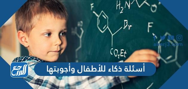 أسئلة ذكاء للأطفال وأجوبتها