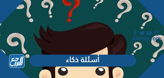 أسئلة ذكاء