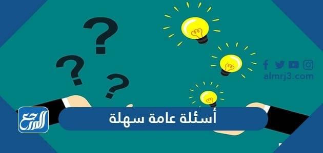 أسئلة عامة سهلة ومسلية مع خيارات وإجابتها الصحيحة