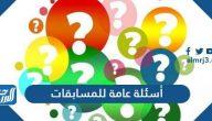 أسئلة عامة وأجوبتها للمسابقات لاختبار قوة معلوماتك العامة