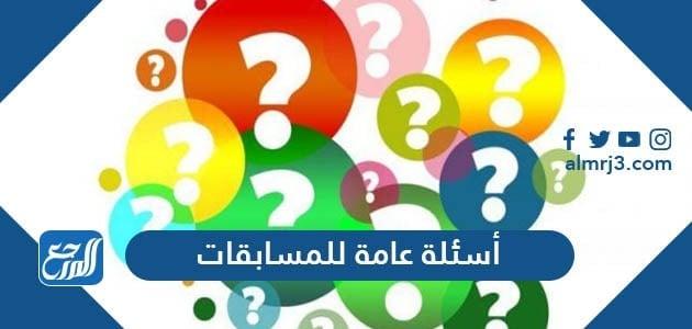 أسئلة عامة وأجوبتها للمسابقات