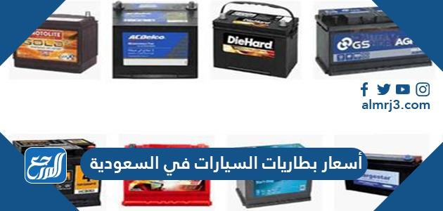 أسعار بطاريات السيارات في السعودية