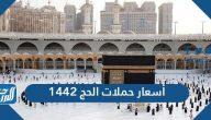 أسعار حملات الحج 1442 وأرقام حملات الحج في السعودية 2021