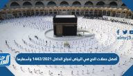 أفضل حملات الحج في الرياض لحجاج الداخل 2021/1442 وأسعارها