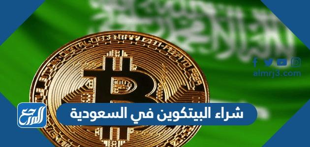 أفضل 10 مواقع شراء البيتكوين في السعودية 2021