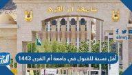 أقل نسبة للقبول في جامعة أم القرى 1443