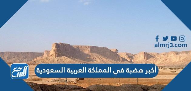 أكبر هضبة في المملكة العربية السعودية