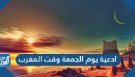 ادعية يوم الجمعة وقت المغرب