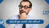 أسئلة ذكاء للكبار مع الاجابة