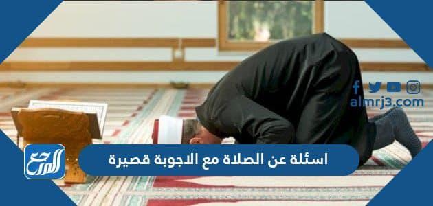 اسئلة عن الصلاة مع الاجوبة قصيرة