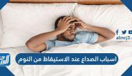 اسباب الصداع بعد الاستيقاظ من النوم والحالات التي تستدعي زيارة الطبيب