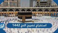 استخراج تصريح الحج 1442 للمواطنين والمقيمين في السعودية