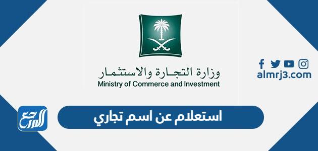 استعلام عن اسم تجاري وزارة التجارة السعودية