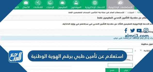 استعلام عن تأمين طبي برقم الهوية الوطنية إلكترونياً 2021