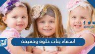 اسماء بنات حلوة وخفيفة جديدة 2021 ومعانيها فخمة