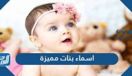 اسماء بنات مميزة جديدة 2021 ومعانيها